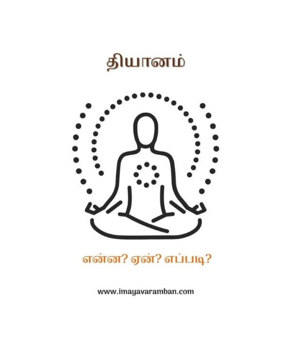 தியானம் செய்வது எப்படி? – திருமந்திரம் காட்டும் வழிமுறைகள்